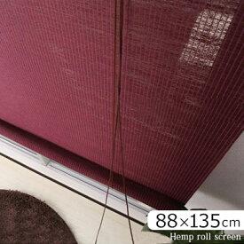 デザイン カーテン 遮光 間仕切り 無地 ロールスクリーン アップシェード アジアン ブラインド ホワイト 白 ブラウン ブラック 黒 L ikea i スクリーン おしゃれ 88×135