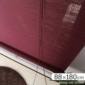 デザイン カーテン 遮光 間仕切り 無地 ロールスクリーン アップシェード アジアン ブラインド ホワイト 白 ブラウン ブラック 黒 L ikea i スクリーン おしゃれ 88×180