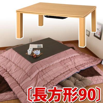 Kotatsu Table Kotatsu Rectangle Baking Sheet Reversible Kotatsu Kotatsu 火燵  Meanwhile Had Table Tableware W Center Table Wooden Low Table Woodgrain  Modern ...