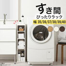 すきま 収納 キッチン 木製 棚 隙間 薄型 スリム 日本製 国産 カラーボックス キッチン収納棚 ラック すき間ラック すきま収納 キッチン収納 台所 洗面所 トイレ ロータイプ 幅35 幅36 幅37 幅38 幅39 幅40 約 高さ90 おしゃれ