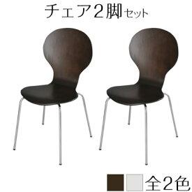 パーソナルチェア インテリア イス いす 椅子 デザイナーズチェアー 木製 曲げ木 食卓 ダイニングチェアー 2点セット ブラウン ホワイト 白 L ikea i おしゃれ