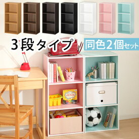 カラーボックス 子供部屋 収納 a4 横置き 縦 3段 2個セット 幅42 木製 目隠し ラック 棚 3段ボックス ボックスシェルフ ローボード 書棚 収納棚 コミック おもちゃ キッズ こども ピンク ブラック 白 ホワイト リビング