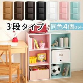 カラーボックス 子供部屋 収納 a4 横置き 縦 3段 4個セット 幅42 木製 目隠し ラック 棚 3段ボックス ボックスシェルフ ローボード 書棚 収納棚 コミック おもちゃ キッズ こども ピンク ブラック 白 ホワイト リビング