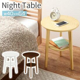 ベッドサイドテーブル スリム ソファーサイドテーブル ソファサイドテーブル ナイトテーブル ウォールナット ナチュラル コンパクト ミニ テーブル 机 丸 ローテーブル ノートパソコン フラワースタンド おしゃれ リビング