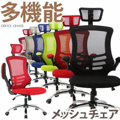 <1,935円相当ポイントバック> パソコンチェア オフィスチェア オフィスチェアー メッシュチェア 送料無料 メッシュ ハイバック 高品質 涼しい 蒸れ ウレタン PCチェア パソコンチェアー PCチェアー イス チェア チェアー ロッキング 椅子 おしゃれ