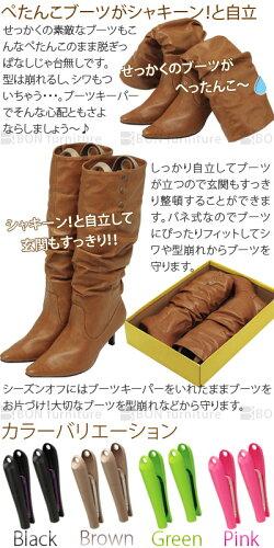 靴・収納・ブーツキーパーシューキーパーブーツクリップブーツホルダーバネ式型崩れ防止ピンクブラウンブーツ保管抗菌消臭シューケア用品国産