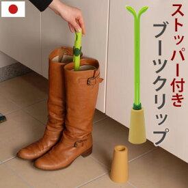 靴 収納 ブーツキーパー ブーツスタンド ブーツ収納 型崩れ防止 国内生産 抗菌 消臭 脱臭 ロング型ブーツ保管 L ikea i おしゃれ