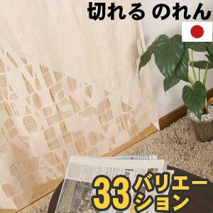 暖簾 ノレン ストリングカーテン 柄 洋風 和風 和室 ロングのれん 間仕切り 仕切り 目隠し 日本製 国産 デザイン L ikea i のれん 紐のれん ひものれん おしゃれ 切れちゃうのれん ロング丈 花