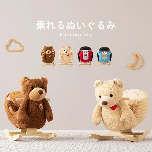 ぬいぐるみ くま 乗用玩具 おもちゃ のりもの 乗り物 子供用 木馬 ロッキングアニマル クマ ベアー ゆれる 揺れる 座れる ベビーチェア アニマルチェア 出産祝い 女の子 男の子 誕生日祝い 子供の日 プレゼント 送料無料 おしゃれ