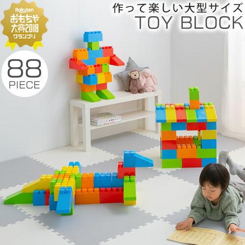 送料無料 ブロック おもちゃ 大きい 玩具 知育玩具 オモチャ パズル カラフル 大型 カラーブロック 遊具 ビッグ 子ども 子供 1歳 2歳 3歳 贈り物 誕生日 プレゼント 男の子 女の子 恐竜 お家 おしゃれ 88ピース
