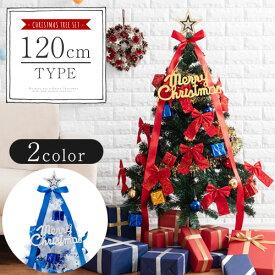 クリスマスツリー オーナメントセット 120 cm 全2色 ELE000010