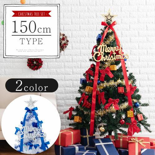 クリスマスツリー 150cm オーナメントセット クリスマス ツリー オーナメント トップ 星 飾り イルミネーション led 150 クリスマス雑貨 白 緑 ホワイト グリーン Christmas パーティー 送料無料 L ikea i ホワイトツリー 電飾 おしゃれ