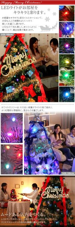 クリスマスツリー・150cm・オーナメントセット・クリスマス・ツリー・オーナメント・飾り・イルミネーション・led・150・クリスマス雑貨・白・緑・ホワイト・グリーン・Christmas・パーティー・送料無料・L・ikea・i・ホワイトツリー・電飾・おしゃれ