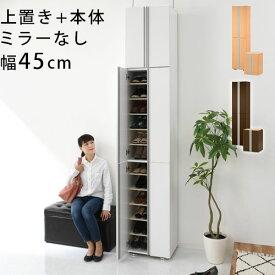 シューズBOX 上置き棚 2点セット 約 幅45×奥行37×高さ242cm 扉付き 日本製 ホワイト/ナチュラル/ダークブラウン SBM514500
