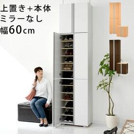 シューズBOX 上置き棚 2点セット 約 幅60×奥行37×高さ242cm 扉付き 日本製 ホワイト/ナチュラル/ダークブラウン SBM516000