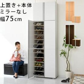 シューズBOX 上置き棚 2点セット 約 幅75×奥行37×高さ242cm 扉付き 日本製 ホワイト/ナチュラル/ダークブラウン SBM517500