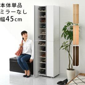 シューズBOX 約 幅45×奥行37×高さ183cm 扉付き 日本製 ホワイト/ナチュラル/ダークブラウン SBM314500