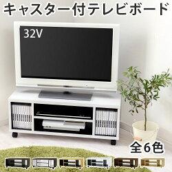 テレビ台・ローボード・TV台・テレビボード・TVボード