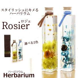 「Rosier ロジェ」新作 ハーバリウム ギフト 花 プリザーブドフラワー 植物標本 プレゼント