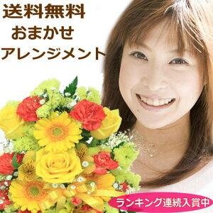 【楽天1位】誕生日プレゼント女性 送料無料 季節の花で...