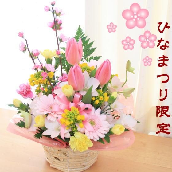 今度はひなまつり限定!桃の花入り!春色アレンジメント プレゼント ギフト 花【楽ギフ_メッセ入力】 【RCP】【HLS_DU】