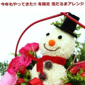送料無料 お花で作った雪だるまアレンジ(スノーマン) 花 ギフト クリスマス