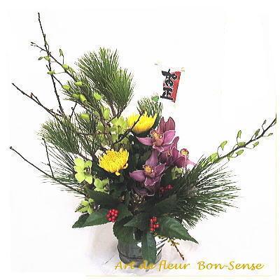 【送料無料】お花に囲まれたお正月を!迎春アレンジメント「誉」【RCP】