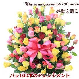豪華絢爛バラMIX100本のアレンジメント 誕生日プレゼント女性 誕生日、お祝い、長寿の願いを込めて還暦などのお祝いに バラ 薔薇 ばら