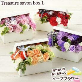 ≪トレジャーシャボンボックス「L」≫ソープフラワー ギフト プレゼント カーネーション バラ