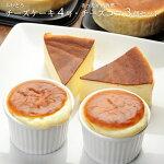 ふわとろチーズケーキ4号&あったか新食感チーズココ3個入り