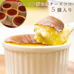 あったか新食感のチーズココ♪【カップ・5個入り】【ボナボン】