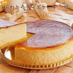 魔法の口どけ♪ふわとろチーズケーキ【5号(15cm)】【ボナボン】