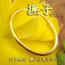 【送料無料】撫子1.5ミリ幅丸線リングK22/K18PG/Pt950鍛造リング 細い指輪ピンキ-リング結婚指輪お守りリング