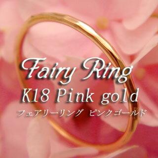 【ネコポス送料無料】K18PG MyFairyRing18金ピンクゴールド1ミリ幅極細鍛造リング華奢リング 細い指輪ピンキーリングお守りリング