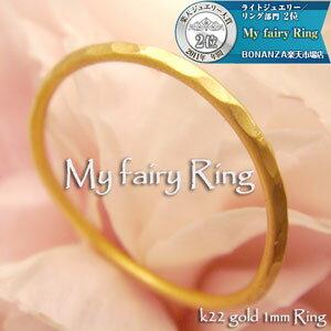 K22 fairyRing☆フェアリーリング22金1ミリ幅極細鍛造リング華奢リング細い指輪 ピンキーリング金属アレルギー対策お守りリング