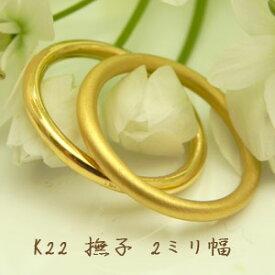 2ミリ幅撫子リング 指輪22金/プラチナ950 手作り 鍛造 指輪結婚指輪マリッジリング金属アレルギー対策