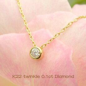 K22 Twinkle 一粒ダイヤモンドペンダント 0.1ctアップ VS ダイヤ使用金属アレルギー対策