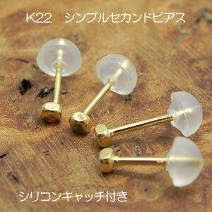 K22セカンドピアス 痒くならないピアスセカンドピアス軸太片方販売 金属アレルギー対策 22金のピアス