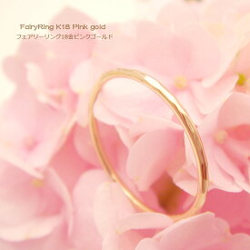 K18PG FairyRing☆フェアリーリング18金ピンクゴールドリング1ミリ幅極細鍛造リング華奢リング 細い指輪ピンキーリングお守りリング