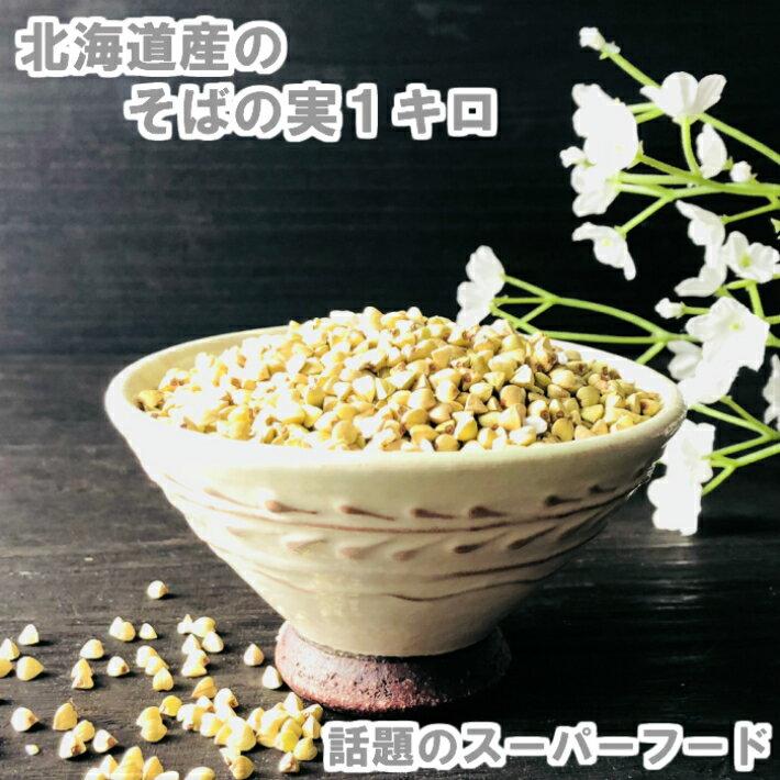 そばの実 1キロ ダイエット 北海道産 国産 幌加内産 スーパーフード レジスタントプロテイン 低GI値 そば 蕎麦 送料無料