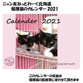 \ポイントアップ×クーポン/ カレンダー 2021 壁掛け 猫 子猫 ねこ ネコ キャット cat 保護猫 可愛い 猫雑貨 猫グッズ 動物 ニャン友ねっとわーく北海道 お中元 プレゼント ギフト 誕生日 ラッピング 送料無料