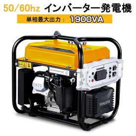 インバーター発電機 正弦波 FOALOTO ガソリン発電機 最大出力1.9KVA AC100V 50Hz/60Hz切替 地震 災害 停電 小型 家庭用 東/西日本地域に適用 PSE認証