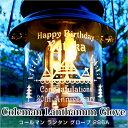 名入れ 彫刻 ギフト 【ランタングローブ】コールマン286 用オリジナルグローブ コールマン ランタン グローブ 286A Coleman キャンプ アウトドア テント マントル 誕生日 記念日 父の日 母の日 敬老の日