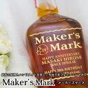 名入れ 彫刻 ギフト 【メーカーズマーク】純正ラベル風 贈り物 ウイスキー 誕生日 結婚祝い 母の日 父の日 還暦祝い …