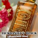 【ジャックダニエル】名入れ プレゼント ギフト 贈り物 敬老の日 ウイスキー 誕生日 結婚祝い 母の日 父の日 還暦祝い…