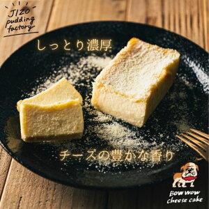 【送料無料】【即日発送可】ホワイトデー しっとり濃厚 BOWWOW チーズケーキ 数量限定ベイクド スイーツ お取り寄せグルメ 贈り物 プレゼント ブランド デザート ホワイトチョコ冷蔵便