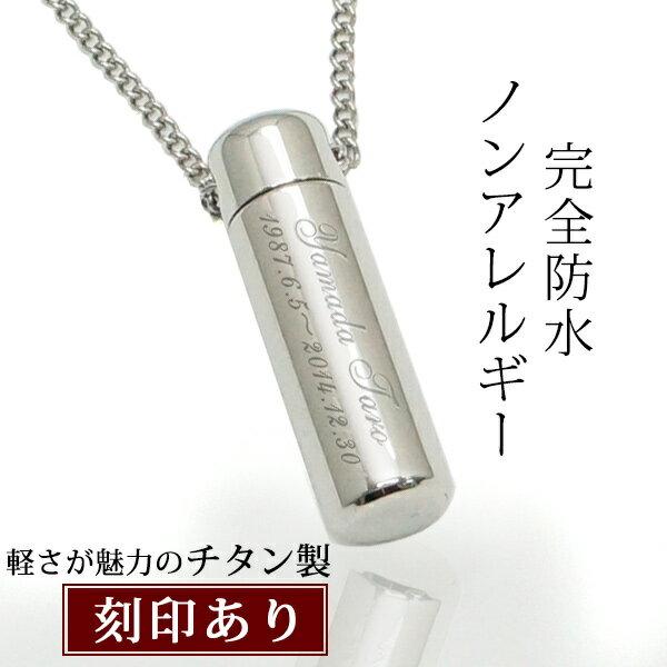 遺骨ペンダント メモリアルペンダント ウィズ 刻印 防水対応 ノンアレルギー 遺骨カプセル チタン 刻印あり
