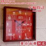 【レビューを書いて赤いちゃんちゃんこプレゼント】還暦祝いにおすすめ!年輪時計<通常発送コース>[還暦プレゼント還暦祝いちゃんちゃんこ誕生日退職祝いギフト掛け時計名入れ贈り物父両親]