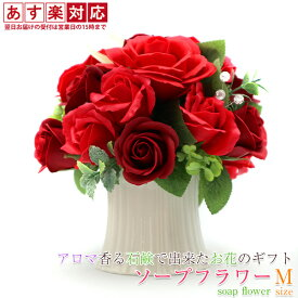 還暦祝い 女性 母 プレゼント 石鹸でできたソープフラワー 枯れないバラの花 サボンドゥフルール (Mサイズ) バラ 薔薇 赤 花束 鉢植え 60歳 女性 贈り物 ギフト シャボンフラワー