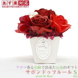 米寿祝い 母 石鹸でできたソープフラワー 枯れないバラの花 サボンドゥフルール (Sサイズ) 米寿 お祝い 88歳 プレゼント 女性 祖母 バラ 薔薇 赤 花束 鉢植え
